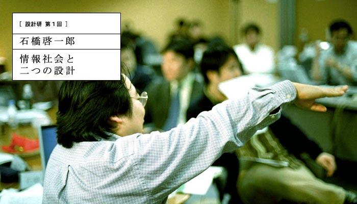 D1:情報社会と二つの設計