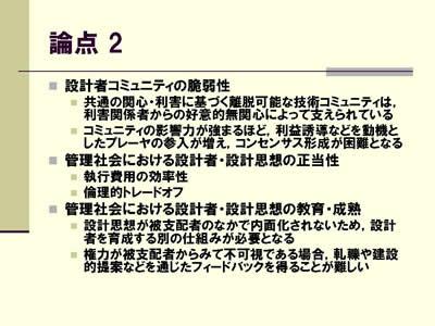 図:論点2