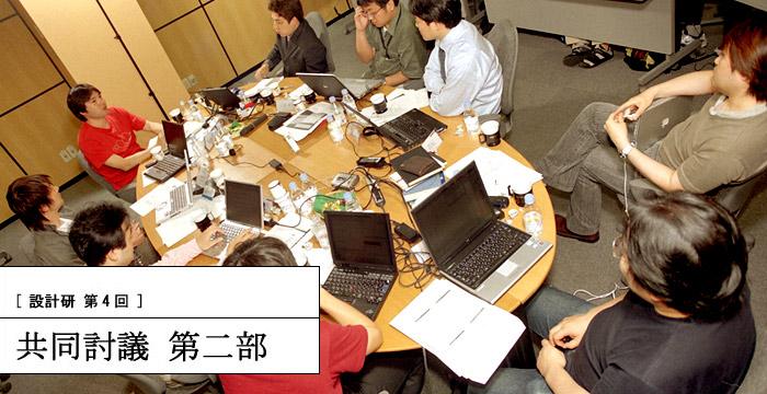 設計研第四回:共同討議第二部