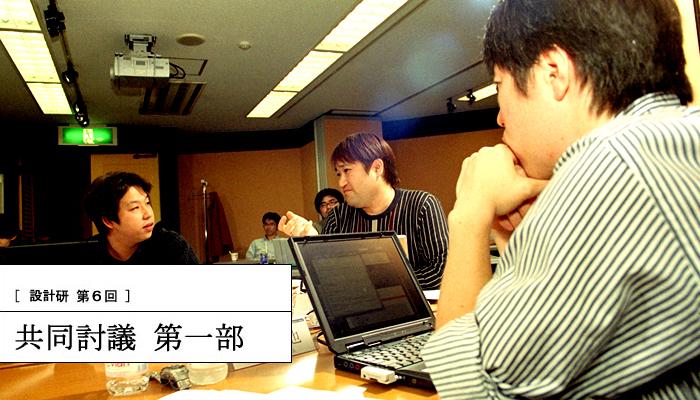 設計研第6回:共同討議第一部