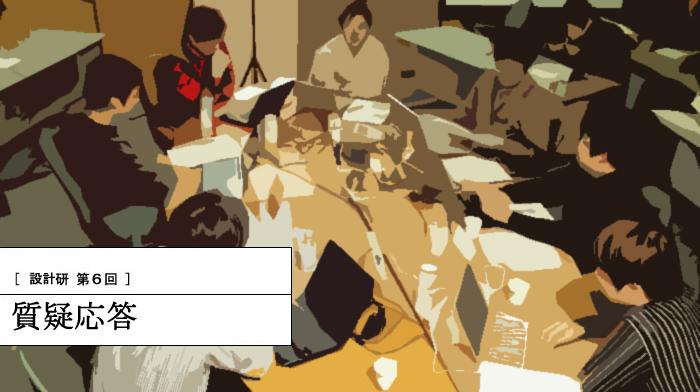 設計研第6回:質疑応答
