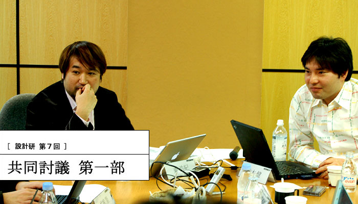 設計研第7回:共同討議第一部