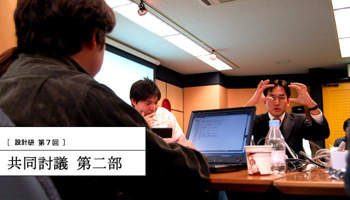 設計研第7回:共同討議第二部