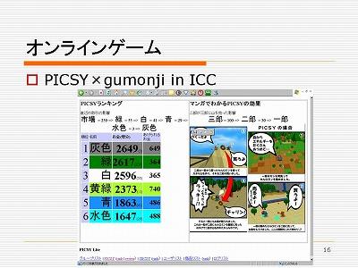 図:PICSY×gumonji in ICC