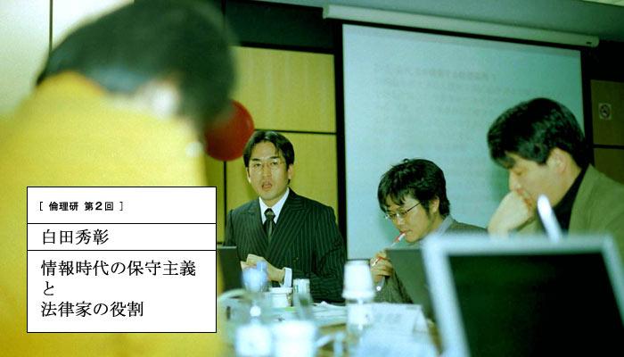 E2:白田秀彰「情報時代の保守主義と法律家の役割」
