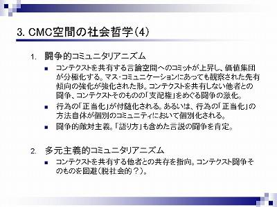 図:CMC空間の社会哲学(闘争的/多元主義的コミュニタリアン