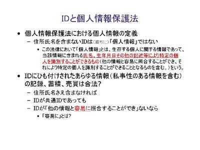 図:IDと個人情報保護法