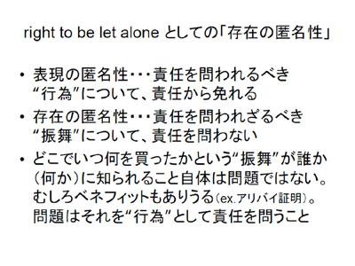 図:right to be let alone としての「存在の匿名性」